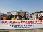 KARP대한은퇴자협회의 '정쟁 고만하고 민생 챙겨라' 국회 촉구 회견