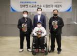 효성인포메이션시스템이 장애인 운동선수 3명과 근로계약 체결식을 진행했다