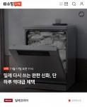 밀레가 네이버 쇼핑라이브 2차 온라인 생중계를 진행한다