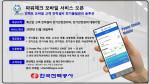 한국전력 파워체크 모바일 서비스 안내문