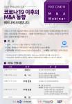 한국M&A협회가 주최하는 '코로나19 이후의 M&A 동향 웨비나' 포스터