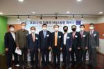 한국M&A협회가 주최하는 웨비나가 코로나19 이후의 M&A 동향을 주제로 성황리에 열렸다