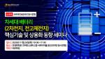 테크포럼이 차세대 배터리(2차전지, 전고체전지) 핵심기술 및 상용화 동향 세미나를 온오프라인에서 동시 개최한다