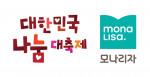 모나리자가 위생용품 세트 3000개를 '제11회 대한민국 나눔대축제'에 기부한다