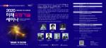 2020 미래유망기술세미나 5단 광고