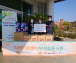 해피기버가 지역아동센터에 방역물품을 전달했다