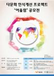 다문화 인식개선 프로젝트 '어울림' 공모전 포스터