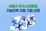 투게더앱스가 서울시 우수스타트업 기술인력 지원 기업으로 선정됐다