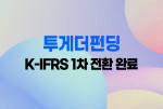 투게더펀딩이 K-IFRS 1차 전환을 완료했다