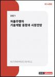 씨에치오 얼라이언스가 발간한 2021 자율주행차 기술개발 동향과 시장전망 보고서 표지