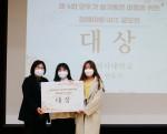 왼쪽부터 호매실장애인종합복지관 안은경 관장과 공모전 대상 수상자인 수원여자대학교 학생들이 기념 촬영을 하고 있다