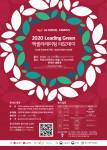 LG소셜캠퍼스 Leading Green 액셀러레이팅 데모데이 포스터