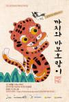 까치와 바보 호랑이 공연 포스터