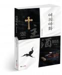여의야화(汝矣夜話), 김혜로 지음, 384쪽, 1만4800원