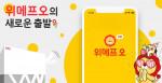 모바일 진천·밀양사랑상품권으로 배달 앱 위메프오에서 결제가 가능해진다