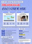 2021 푸른나무미디어스쿨 신입생 모집 포스터