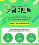 자원봉사 아카이브 이벤트 페이지 포스터