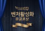 아미코스메틱이 2020 벤처창업진흥유공 포상 중소벤처기업부 장관 표창을 수상했다