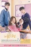 보다나가 tvN 드라마 '여신강림'을 제작지원한다(사진제공=보다나)