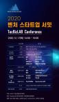 KAIST·다래전략사업화센터, '벤처 스타트업 서밋' 공동 개최
