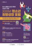 2020 청소년 희망성장 포럼 포스터