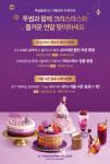 투썸플레이스가 케이크 예약 할인 외 12월 연말맞이 프로모션을 펼친다