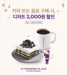 투썸플레이스가 커피, 음료 구매 시 디저트 2000원을 할인하는 행사를 실시한다