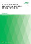 데이코산업연구소가 발간한 글로벌 스마트팜 기술 및 시장 동향과 주요 국가별·기업별 사업 전략 보고서 표지
