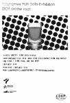 노영미 개인전 리플릿