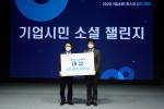 글로벌 재활용 컨설팅 기업 테라사이클이 포스코가 개최한 '기업시민 소셜 챌린지' 공모전에서 대상을 수상했다
