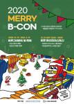 비콘그라운드는 코로나19로 어려움을 겪고 있는 부산 시민들을 응원하고자 연말 특화 행사를 진행한다. 비콘그라운드 연말 맞이 행사 '2020 MERRY B-CON'은 따뜻한 빛 조명