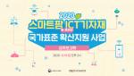 농업기술실용화재단이 '2020 스마트팜 ICT기자재 국가표준 확산지원 사업 성과보고회'를 온라인으로 개최한다