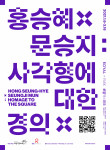 화성시문화재단이 개최하는 홍승혜×문승지 : 사각형에 대한 경의 전시 포스터