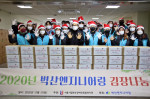 김장 나눔 배달에 참여한 직원들