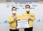 금천구시설관리공단이 사회복지공동모금회에 기부금을 전달했다