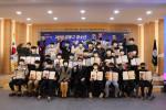 20202 강동구 청소년 E-스포츠 게임대회 단체 기념사진 촬영이 이뤄지고 있다