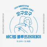 바디럽 2020 블루프라이데이 이벤트 포스터