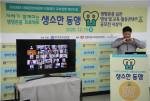 한국청소년연맹 영상 및 교육·활동 콘텐츠 공모전 시상식