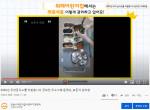 성남시어린이급식관리지원센터가 어린이 급식소 위생관리 노하우를 담은 동영상을 배포했다