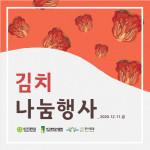 신구대학교식물원이 2020 김치 나눔 행사를 실시했다