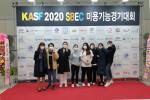 신구대학교 뷰티케어과 학생들이 KASF 2020 미용기능경기대회에서 수상했다