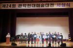 신구대학교 색채디자인과 학생들이 2020 제24회 관악현대미술대전에서 수상했다