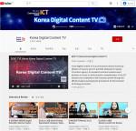 국내 우수 디지털 콘텐츠 홍보를 위해 개설한 유튜브 채널 'Korea Digital Content TV'