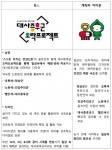 서울시 대사증후군관리사업 B.I.(Brand Identity) 및 캐릭터