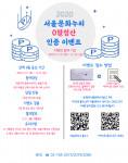 ▲ 서울문화누리 잔액소진 이벤트 '0말정산' 포스터