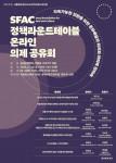서울문화재단 'SFAC 정책라운드테이블 온라인 의제 공유회' 안내 포스터