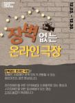 남산예술센터 '장벽 없는 온라인 극장' 안내 포스터