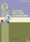교육과 ICT기술의 융복합체인, 에듀테크·원격교육의 시장 및 기술개발 실태와 향후 전망 보고서 표지