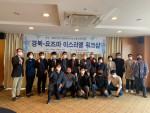 경북-요즈마 이스라엘 워크샵 참가자들이 단체 사진을 촬영하고 있다