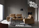 tvN 악마는 정남이를 입는다 속 등장하는 알로소의 클렉트 소파